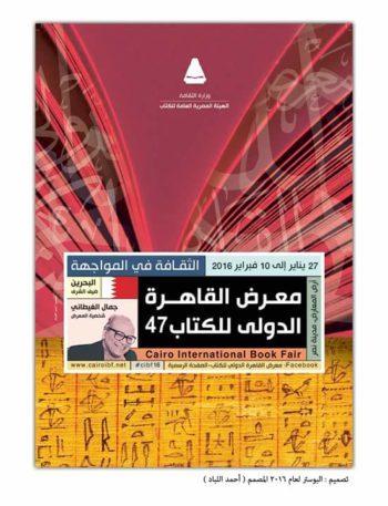 Mission d'acquisition à la Foire du livre du Caire (janvier-février 2016)