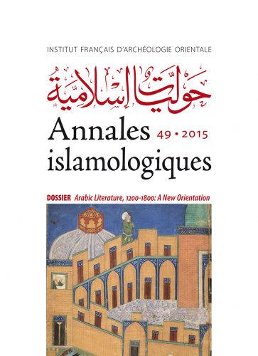 La revue Annales Islamologiques est disponible en ligne sur le site OpenEdition Journals