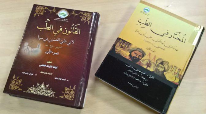Histoire de la médecine arabe à la médiathèque